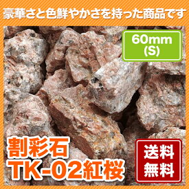 割彩石・TK-02紅桜 40〜60mm(S)【送料無料】
