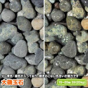 大磯玉石 15〜20mm(3分)【送料無料】