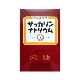 【あす楽対応】サッカリンナトリウム 1kg 食品添加物