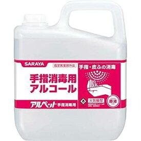 アルペット手指消毒用 5L 41358【Japan only】有効成分:エタノール72.3w/w%