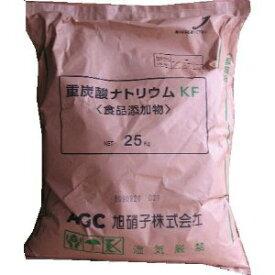 旭硝子 業務用クラフト袋入食品グレード重曹(重炭酸ナトリウム KF)25kg 炭酸水素ナトリウム 重炭酸ソーダ
