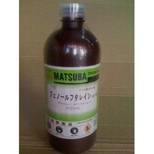 1%フェノールフタレイン溶液 500mL pH指示薬