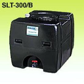 スーパーローリータンク300[black]SLT【個人宅配送不可】※北海道向けは法人のみとなります