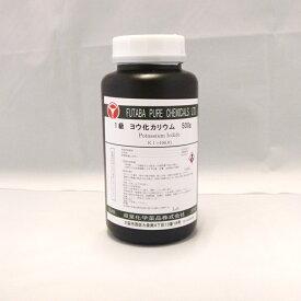 【代引不可】1級 ヨウ化カリウム 500g