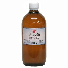 鰯油(いわし油・雑魚油) 500g