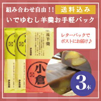 いでゆむし羊羹3本入れ詰め合わせ竹皮に包んで蒸した甘さ控えめの栗蒸し羊羹詰め合わせ