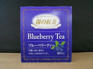 霧の紅茶ブルーベリー
