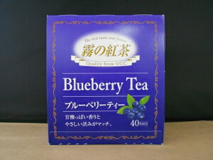 UCC霧の紅茶(ブルーベリー) 40パック 【製菓材料 製パン材料 お菓子材料 お菓子レシピ】 業務用