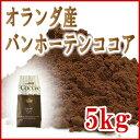 Cocoa5 1