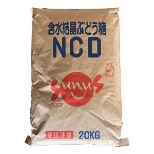 ブドウ糖(ぶどう糖) 粉末 20kg 業務用