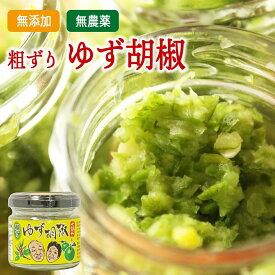 粗ずり ゆず胡椒 60g 無添加 七福農産 柚子胡椒 ゆずこしょう 手作り