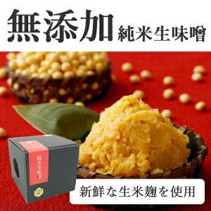 手作り純米生味噌 500g 無添加 生みそ 関戸麹屋