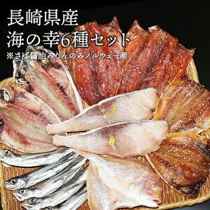 長崎県産 海の幸 6種セット 干物 塩干し みりん干し 開き ギフト ギフトセット お歳暮 お中元 送料無料