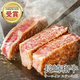 長崎和牛 A4/A5等級 サーロイン ロース ステーキ用 約200g×3枚 送料無料
