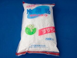 片栗粉(すずらん)1kg 【製菓材料 製パン材料 お菓子材料 お菓子レシピ】 業務用