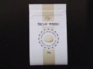 ラピッドマカロン 1kg 【製菓材料 製パン材料 お菓子材料 お菓子レシピ】 業務用