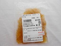 檸檬切 5 毫米 100 g «★ ¥ 5,000 禮券! ★≫