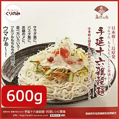手延十六雑穀麺 ひやむぎ 600g 50g×12束 送料無料
