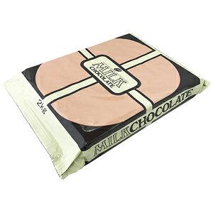 クーベルチュールミルクチョコレート 2kg チョコ チョコレート バレンタイン 友チョコ ともちょこ トモチョコ 義理チョコ ファミチョコ 生チョコ ホワイトデー 手作り キット 業務用