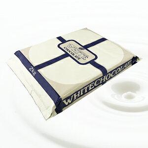 クーベルチュールホワイトチョコレート 2kg チョコ チョコレート バレンタイン ファミチョコ ともちょこ 友ちょこ トモチョコ 義理チョコ 生チョコ ホワイトデー 手作り キット 業務用