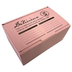 お菓子 洋菓子 焼き菓子 詰め合わせ用 ボックス箱 クーリエガトーBOX ムラージュガトー バレンタイン 手作り キット 友チョコ 義理チョコ ファミチョコ 業務用