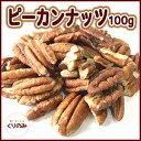 Pecan nut1