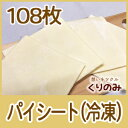 Piesheet108 1