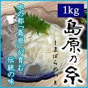 Shimaito1 1
