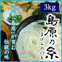 Shimaito3 1
