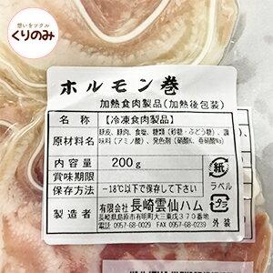 ホルモン巻/雲仙ハム/九州/長崎