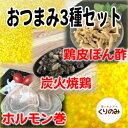 Otsumami set1