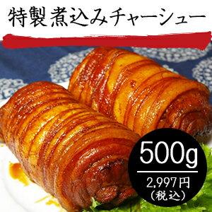 特製煮込みチャーシュー 焼豚 糸 糸巻き ラーメン スライス 杏てい