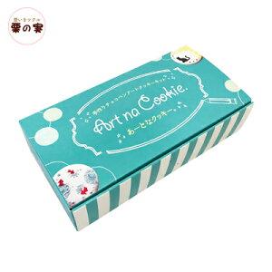 【あーとなクッキー。ラッピングセット】栗の実オリジナル クッキーアート・デコレーション キット 母の日 父の日 敬老の日 誕生日ケーキのプレートにも!
