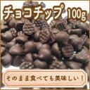Chocotip100