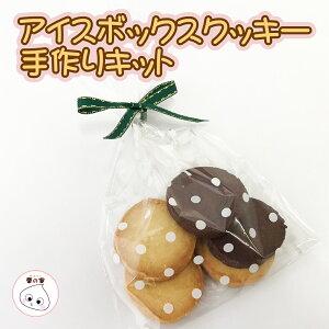アイスボックスクッキー 手作りキット ラッピング付