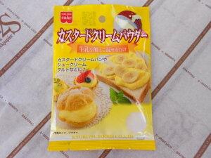 カスタードパウダー 50g 【製菓材料 製パン材料 お菓子材料 お菓子レシピ】 業務用