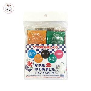いろいろシロップ 5種アソート 35ml×5袋 かき氷 かき氷シロップ 氷みつ 氷蜜 使い切り