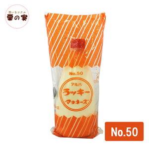 ラッキーマヨネーズ No.50 1kg 【製菓材料 製パン材料 お菓子材料 お菓子レシピ】 業務用