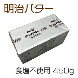 450 g of Meiji butter salt nonuse saltlessness is for business use