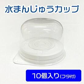 水まんじゅうカップ 10個 フタ付 和菓子 露草 粉 材料 業務用