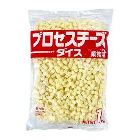 プロセスチーズ ダイス 8mm 1kg サイコロチーズ ダイスチーズ キューブ 宝幸 ロルフ 業務用