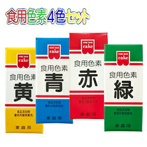 食用色素 食紅 色粉 4色 セット 赤 黄 青 緑 各5.5g 粉末 アイシング 色素 粉 代用 業務用