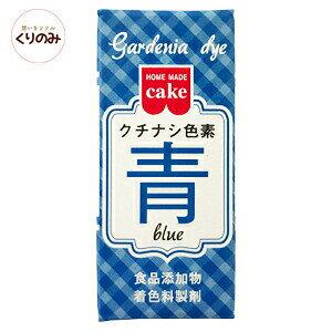 天然 クチナシ色素 青 2g 食用色素 食紅 色粉 粉末 アイシング 色素 粉 代用 業務用