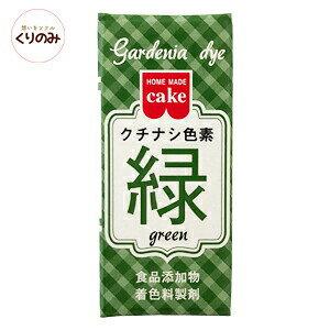 天然 クチナシ色素 緑 2g 食用色素 食紅 色粉 粉末 アイシング 色素 粉 代用 業務用