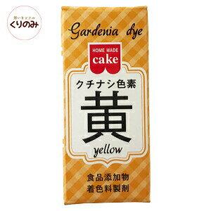 天然 クチナシ色素 黄 2g 食用色素 食紅 色粉 粉末 アイシング 色素 粉 代用 業務用
