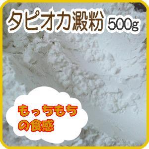 タピオカ澱粉(でんぷん) タピオカ粉 タピオカスターチ 業務用 500g