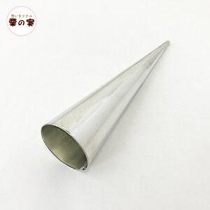 コロネ型 ブリキ 三角 直径24mm長さ130mm 業務用