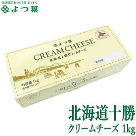 よつ葉 北海道十勝 クリームチーズ 1kg お菓子作り パン作り ケーキ パスタ おつまみ チーズ クリームチーズパン 業務用