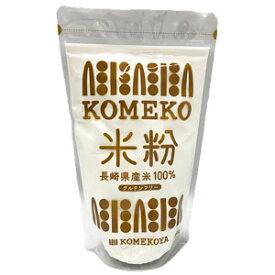 米粉 米粉屋 KOMEKOYA komekoya 長崎県産うるち米100% 500g 業務用