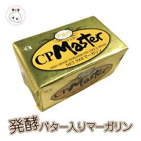 CPマスター 500g バレンタイン よつ葉バター 代用 バター代用 業務用